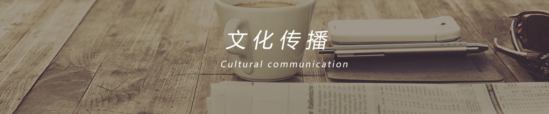 文化の広がり