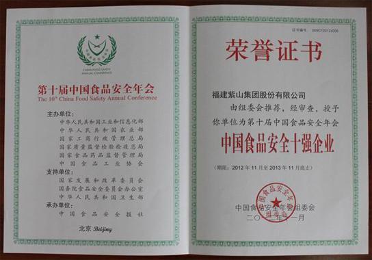 十强企业证书