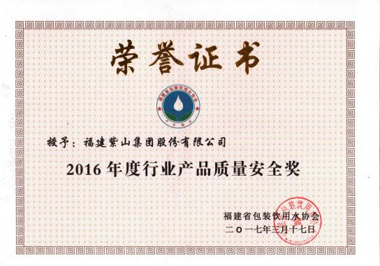 2016 industry product quality safety award