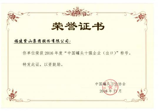 2016年度中国罐头强企业(出口)