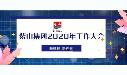 新征程·新启航——vwin博彩-VWIN真人|下载首页召开2020年工作大会