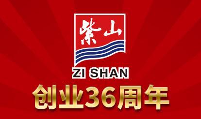 vwin博彩-VWIN真人|下载首页创业36周年庆典暨钻石员工表彰大会成功举办