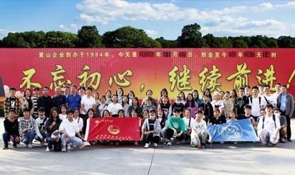 Fuzhou Normal University's practice teaching base settled in Zishan