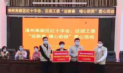 Zishan group participated in the love activities of high tech Zone