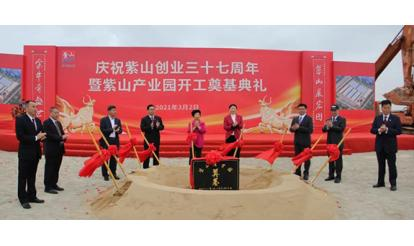 Celebration of the 37th anniversary of the founding of Zishan Industrial Park