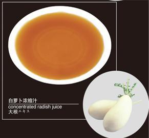 白萝卜浓缩汁