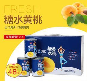 vwin博彩糖水黄桃罐头425g*6瑜伽礼盒装