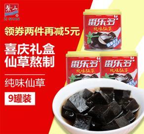 vwin博彩烧仙草200g*9饭后甜点礼盒